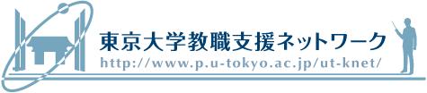 東京大学教職支援ネットワーク