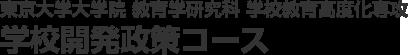 東京大学大学院 教育学研究科 学校教育高度化専攻 学校開発政策コース